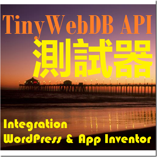 TINIWEBDB-API4-512x512